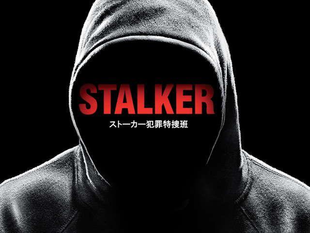 【STALKER : ストーカー犯罪特捜班】マギー・Q、ディラン・マクダーモット主演!ストーカー事件を扱う特捜班 TAUの活躍を描くサスペンスドラマ。