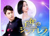 [5位]千年のシンデレラ〜Love in the Moonlight〜