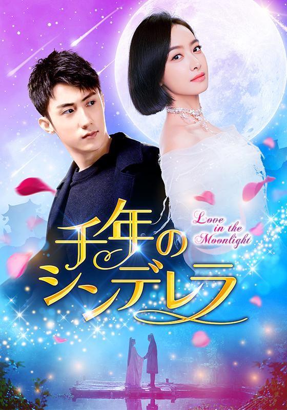 千年のシンデレラ〜Love in the Moonlight〜