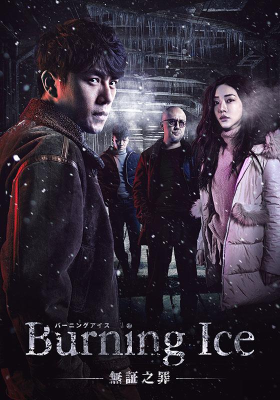 Burning Ice<バーニング・アイス>−無証之罪−