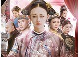 [15位]瓔珞<エイラク>〜紫禁城に燃ゆる逆襲の王妃〜