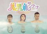 美男魚(マーメイド)サウナ〜魂に♂♀なし〜
