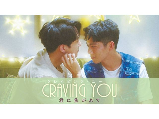 Craving You〜君に焦がれて〜