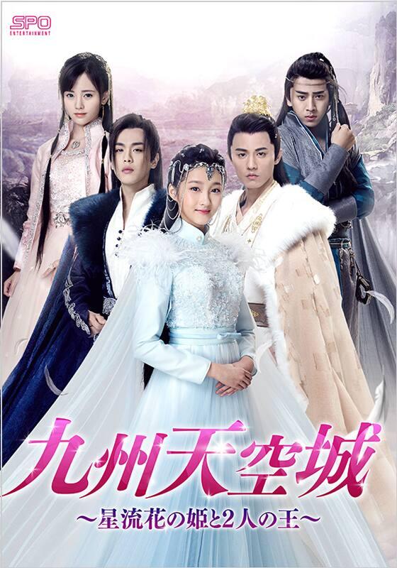 九州天空城〜星流花の姫と2人の王〜