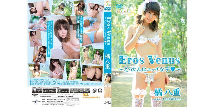 Eros Venus〜えったんはエッチな子〜/橘八重