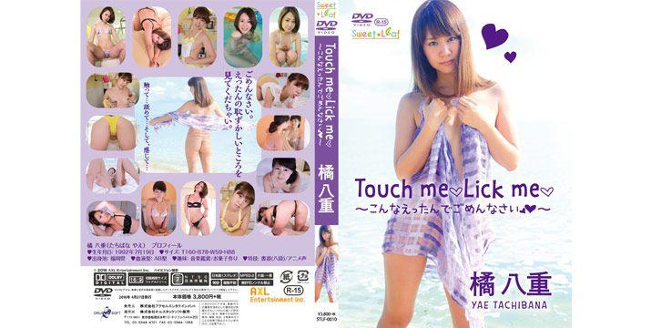 Touch me Lick me〜こんなえったんでごめんなさい〜/橘八重