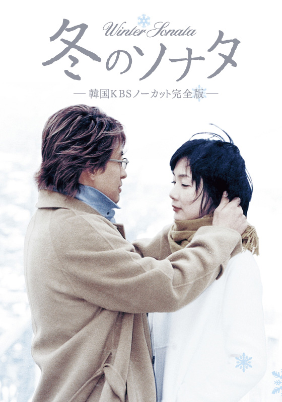 冬のソナタ 韓国KBSノーカット完全版