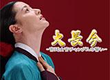 [9位]大長今−宮廷女官チャングムの誓い−