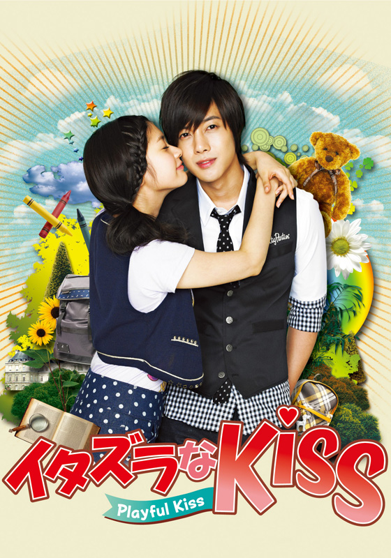 イタズラなKiss〜Playful Kiss