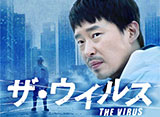 ザ・ウイルス