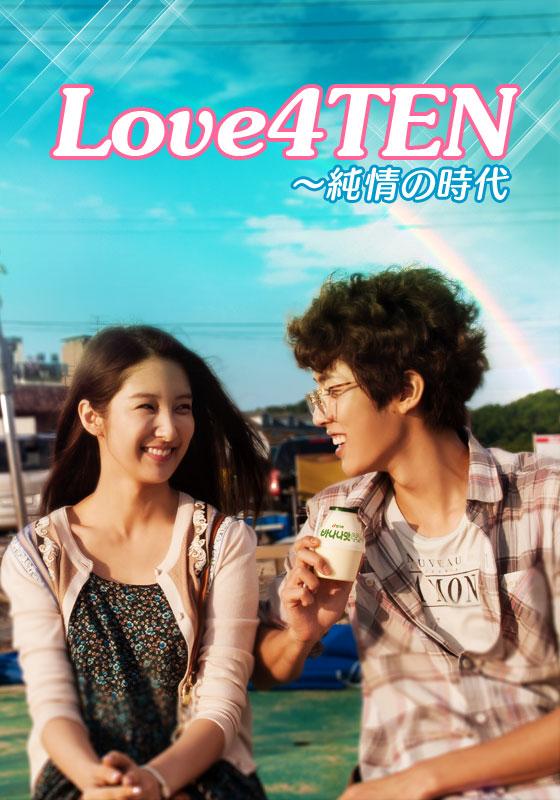 Love4TEN〜純情の時代