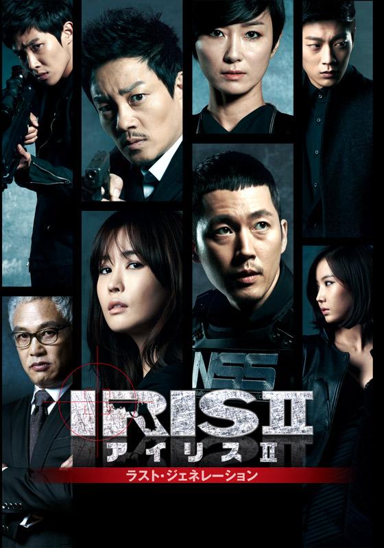 IRIS2-アイリス2-:ラスト・ジェネレーション