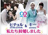 ヒチョル(SUPER JUNIOR)&キー(SHINee)の私たち結婚しました