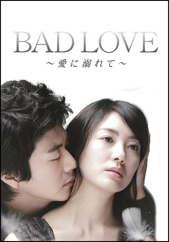BAD LOVE〜愛に溺れて〜