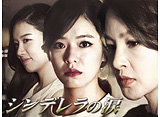 [9位]シンデレラの涙