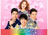 [8位]ワンダフル・ラブ〜愛の改造計画〜