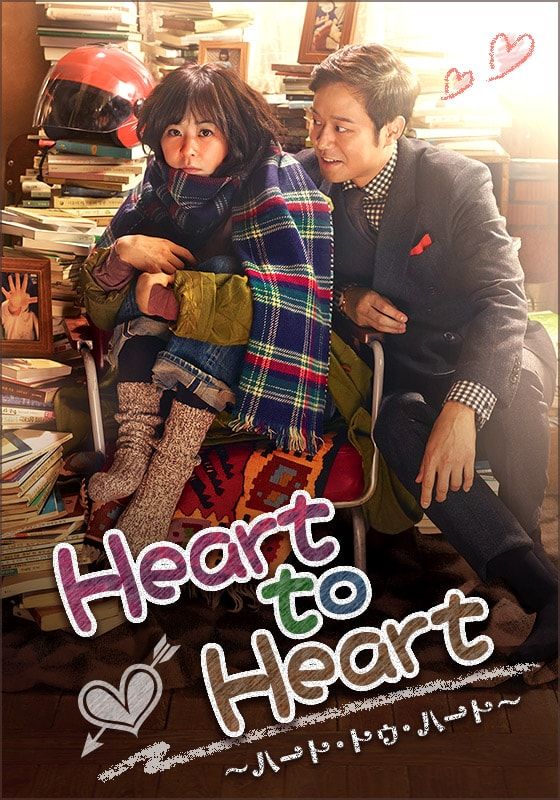 Heart to Heart〜ハート・トゥ・ハート〜