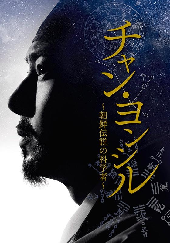 チャン・ヨンシル〜朝鮮伝説の科学者〜