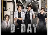 [4位]D-DAY