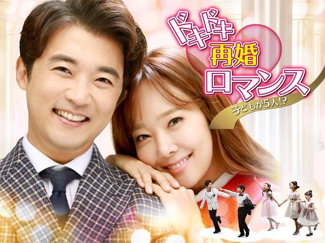ドキドキ再婚ロマンス〜子どもが5人!?〜