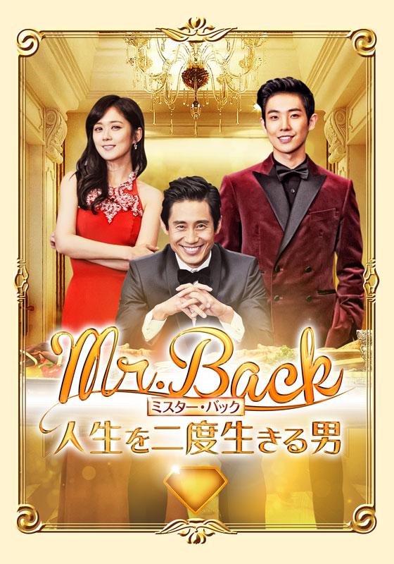 Mr.Back<ミスター・バック>〜人生を二度生きる男〜