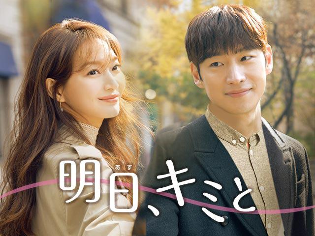 【新ドラマ】愛する人を守るため、ロマンティックなタイムトラベルが始まる!「明日、キミと」