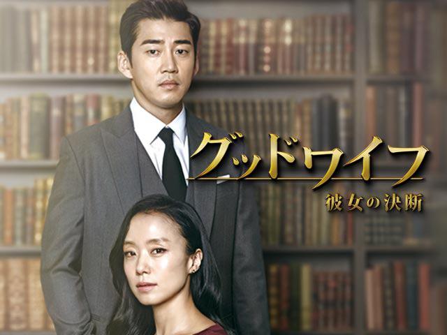 【新ドラマ】「魔女の恋愛」監督が贈る、法廷サクセス&ラブストーリー。「グッドワイフ〜彼女の決断〜」