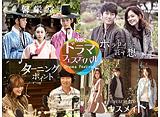MBCドラマフェスティバル