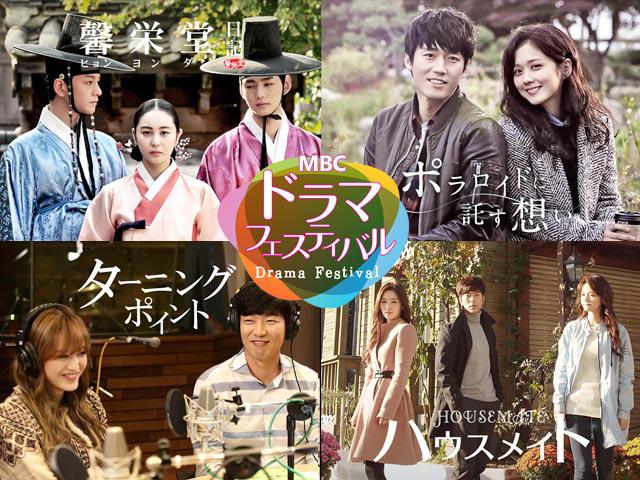 【新ドラマ】豪華キャストで贈る、映画のような8作の短編ドラマ集「MBCドラマフェスティバル」