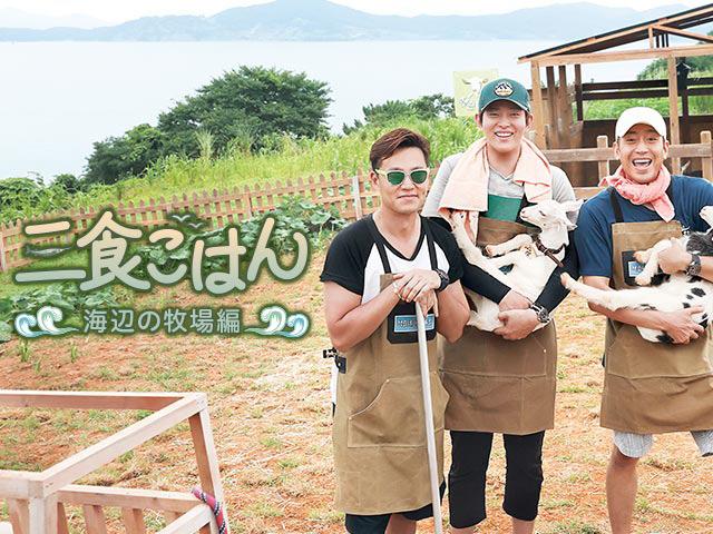 【新ドラマ】「漁村編3」の3人組、エリック、イ・ソジン、ユン・ギュンサンが再び集結!「三食ごはん 海辺の牧場編」