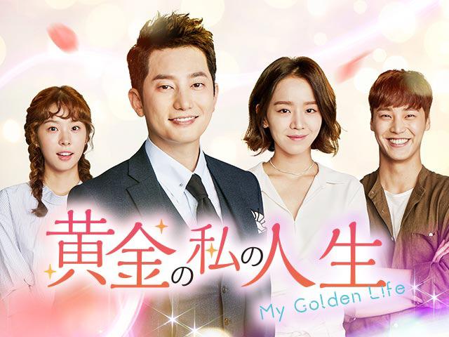 【大人気】韓国で最高視聴率47.5%の大ヒット!パク・シフ5年振りの地上波ドラマ復帰作「黄金の私の人生」