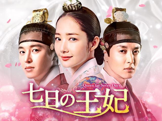【新ドラマ】この七日間が終わっても、私はあなたを愛し続ける。「七日の王妃」