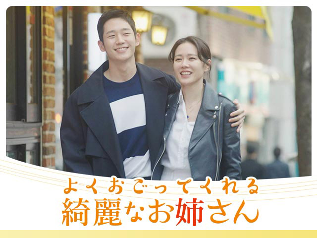【新ドラマ】最高の年下彼氏×年上彼女の純愛ラブストーリー「よくおごってくれる綺麗なお姉さん」
