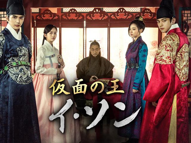 【新ドラマ】顔を隠した王位継承者が、奪われた王座と国を取り戻すために闘う「仮面の王 イ・ソン」