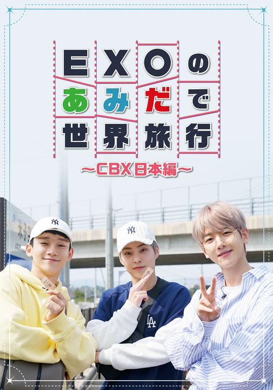 EXOのあみだで世界旅行〜CBX日本編〜