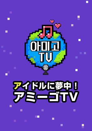 アイドルに夢中!アミーゴTV シーズン1