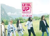 Red VelvetのLEVEL UP Project シーズン3