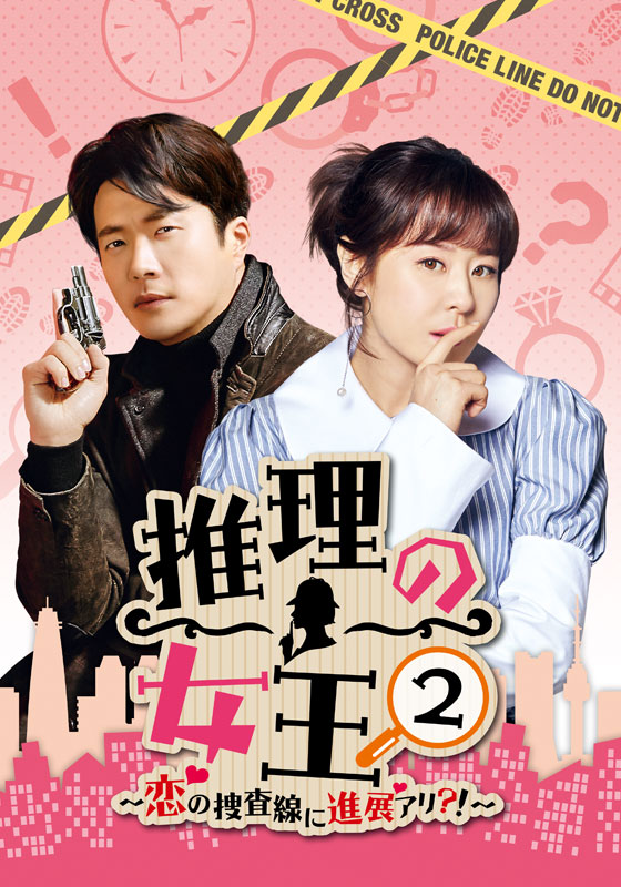 推理の女王2〜恋の捜査線に進展アリ?!〜