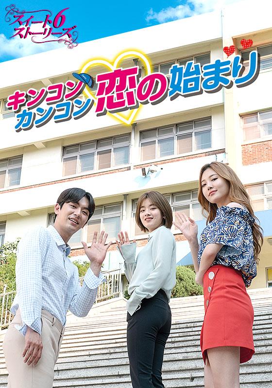 キンコンカンコン 恋の始まり〜スイート6ストーリーズ〜