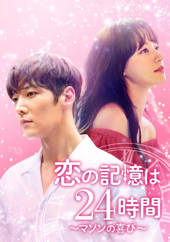恋の記憶は24時間〜マソンの喜び〜