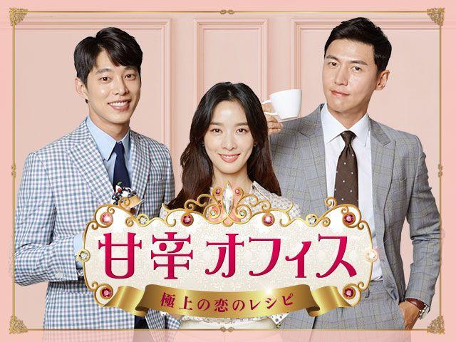 【甘辛オフィス 〜極上の恋のレシピ〜】恋も仕事も味付け次第!?