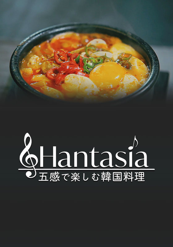 Hantasia〜五感で楽しむ韓国料理〜