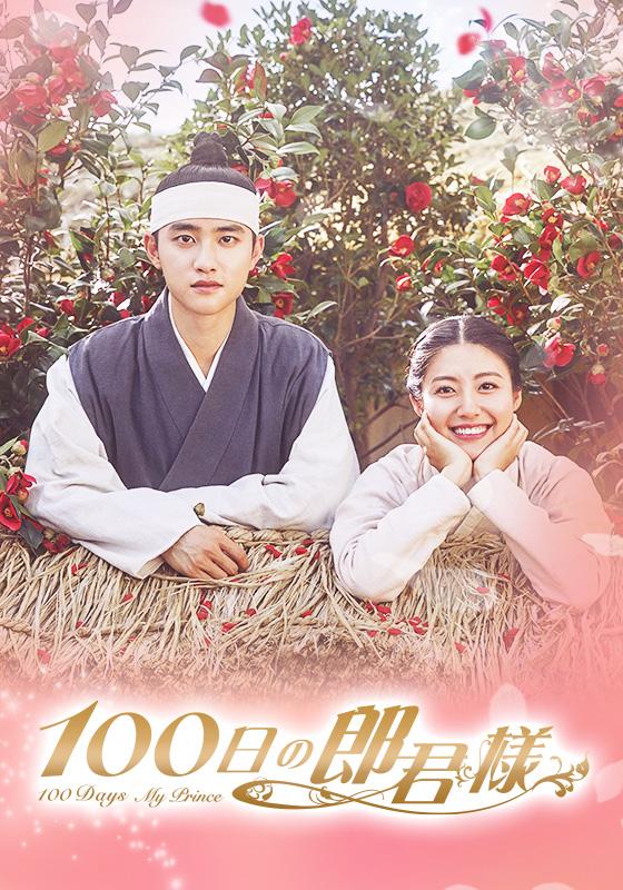 君 様 ドラマ 100 日 の 郎 韓国