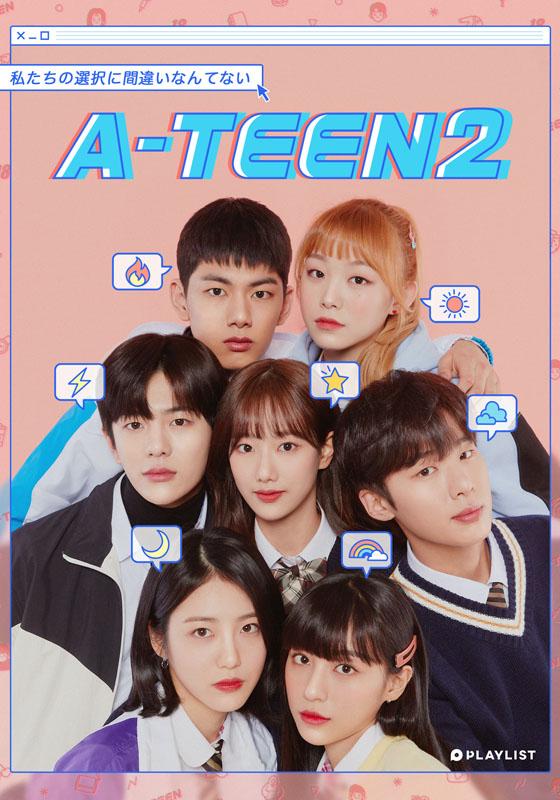A-TEEN 2