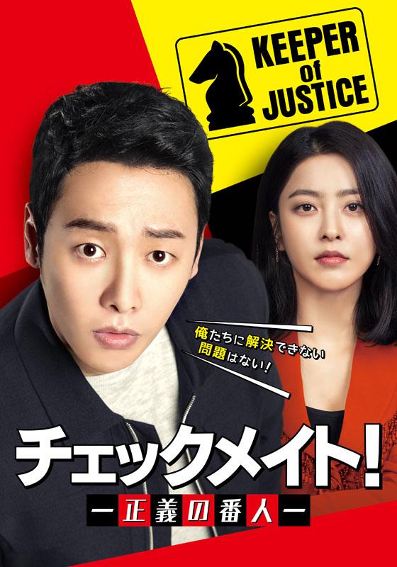 チェックメイト!〜正義の番人〜