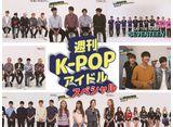 週刊K-POPアイドル スペシャル