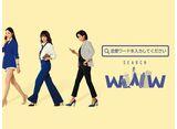 恋愛ワードを入力してください〜Search WWW〜