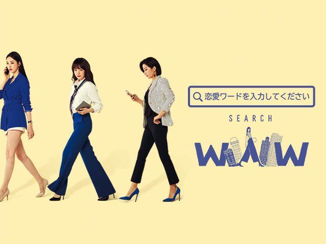 【恋愛ワードを入力してください〜Search WWW〜】