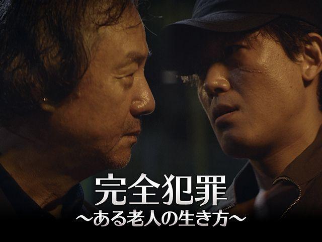 完全犯罪〜ある老人の生き方〜