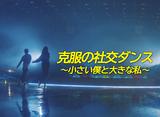 克服の社交ダンス〜小さい僕と大きな私〜